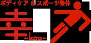 ボディケア&スポーツ整体幸~Kou~